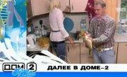 Дом-2. Город любви - 8 сезон, 28 серия