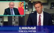 Вакцина и Навальный