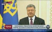 Хохломорок... Петр Порошенко потребовал полностью прекратить транспортное сообщение с ДНР и ЛНР.