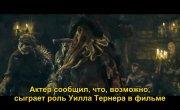 Пираты Карибского моря: Мертвецы не рассказывают сказки / Pirates of the Caribbean: Dead Men Tell No Tales - Орландо Блум вернется в пятых пиратах