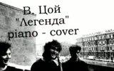 Виктор Цой - Легенда (Piano cover)