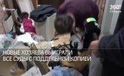 Сына помощника Черномырдина выкинули на улицу без вещей и документов из квартиры за 20 миллионов