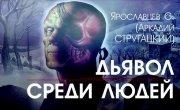 Ярославцев С. (Аркадий СТРУГАЦКИЙ) | Дьявол среди людей (аудиокнига, читает Владимир Левашев)