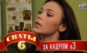 Сваты - 6 сезон, 19 серия