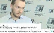 Орловский губернатор 'Бог не фраер, он всё видит'