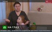 Московские чиновники отказываются признавать инвалидом ребенка без глаза