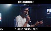 СтендОпер — Трейлер (2021)