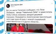 Навальнистка из «гнезда Кудрина» оказалась порноактрисой (Руслан Осташко)