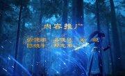 Владыка Духовного Меча / Spirit Sword - 3 сезон, 85 серия
