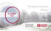 Погода в Красноярском крае на 25.11.2020