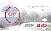 Погода в Красноярском крае на 27.11.2020
