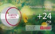 Погода в Красноярском крае на 08.08.2020