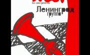 Ленинград - Звезда Рок-Н-Рола (Everything is Illuminated soundtrack)