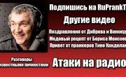 Добрый Дмитрий Дибров - Vovan222