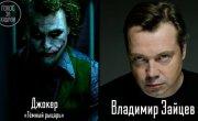 Владимир Зайцев Голос Русского Дубляжа