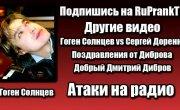 Гоген Солнцев VS Дмитрий Дибров - Технопранк
