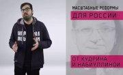 Масштабные реформы для России от Набиуллиной и Кудрина (Роман Романов)
