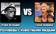 Гоген Солнцев vs Сергей Доренко (Технопранк)