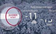 Погода в Красноярском крае на 26.11.2020