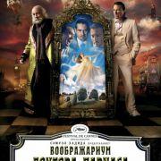 Воображариум доктора Парнаса / The Imaginarium of Doctor Parnassus