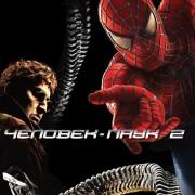 Человек-паук 2 / Spider-Man 2