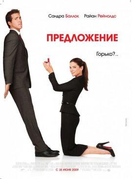 Предложение / The Proposal