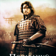 Последний самурай / Last Samurai, The
