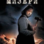 Мизери / Misery
