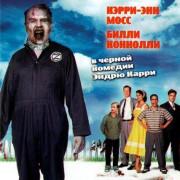 Зомби по имени Фидо / Fido