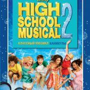 Классный Мюзикл 2 : Каникулы / High School Musical 2