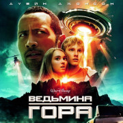 Ведьмина гора / Race to Witch Mountain