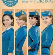 Пан Американ / Pan Am все серии