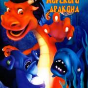 Приключения морского дракона / Legend of the Sea