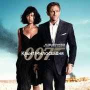 007: Квант милосердия / Quantum of Solace