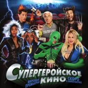 Супергеройское кино / Superhero Movie