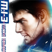 Миссия: невыполнима 3 / Mission: Impossible III