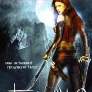 Бладрейн 2: Освобождение / BloodRayne II: Deliverance