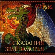 Сказания Земноморья / Gedo senki / Tales From Earthsea