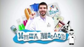 Миша Маслов.