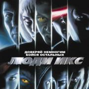 Люди Икс 1 / X-Men 1