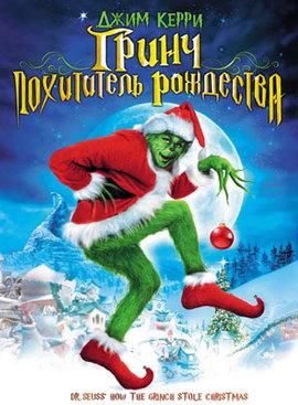 Гринч - похититель Рождества / How the Grinch Stole Christmas