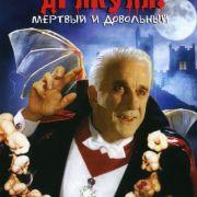 Дракула: Мертвый и довольный / Dracula: Dead and Loving It