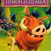 Тимон и Пумба / Timon and Pumbaa все серии