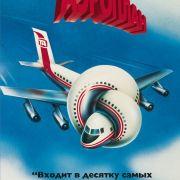 Аэроплан! / Airplane!