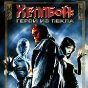 Хеллбой: Герой из пекла / Hellboy