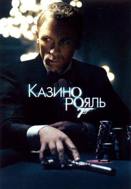 007: Казино Рояль / Casino Royale