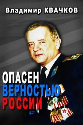 Народный Фронт Освобождения России (НФОР).