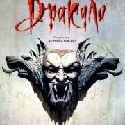 Дракула / BRAM STOKER`S DRACULA