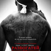 Разбогатей или сдохни / Get Rich or Die Tryin