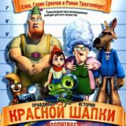 Правдивая история Красной Шапки / Hoodwinked!